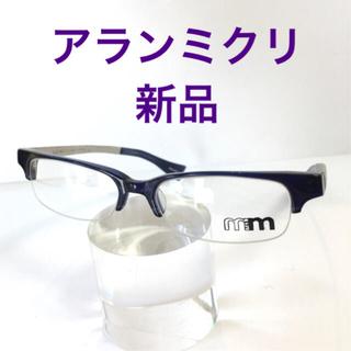アランミクリ(alanmikli)の半額! ミクリミクリ ヴィンテージフレーム ケース付き 新品未使用(サングラス/メガネ)