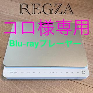 トウシバ(東芝)の【REGZA】ポータブルBlu-rayプレーヤー コロ様専用(ブルーレイプレイヤー)