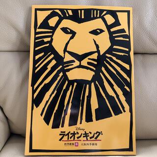 ディズニー(Disney)の劇団四季 公式 ライオンキング パンフレット(ミュージカル)