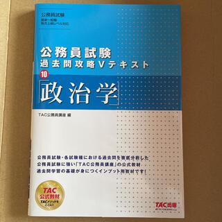 タックシュッパン(TAC出版)のTAC Vテキスト 政治学(語学/参考書)