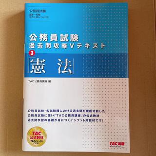 タックシュッパン(TAC出版)のTAC Vテキスト 憲法(語学/参考書)