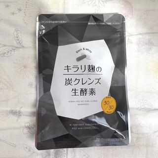 【新品未開封】キラリ麹の炭クレンズ生酵素(ダイエット食品)