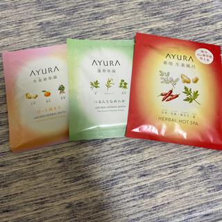 アユーラ(AYURA)のアユーラ 入浴剤 セット(入浴剤/バスソルト)