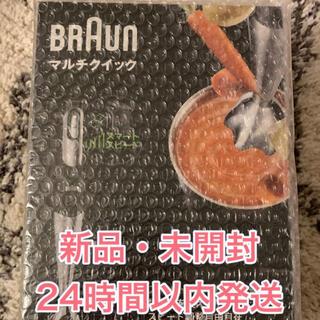ブラウン(BRAUN)のisland様専用ブラウン ハンドブレンダー マルチクイック7 MQ700(調理機器)