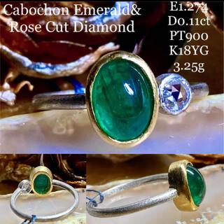 オーバルカボションカットエメラルド&ローズカットダイヤモンド艶消しリング(リング(指輪))