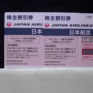 JAL 日本航空 優待券 2枚(航空券)