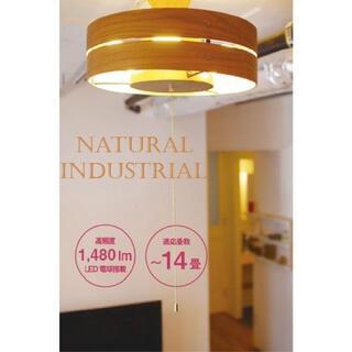 ナチュラル インダストリアル 5灯 北欧 LED シーリングライト 2color(天井照明)