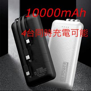 新品 モバイルバッテリー 10000mAh  軽量コンパクト ブラック×レッド(バッテリー/充電器)