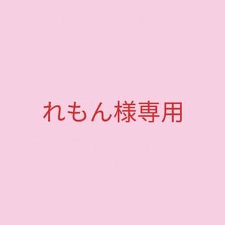 【れもん様専用 3月17日まで】(フェイスクリーム)
