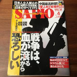 ショウガクカン(小学館)のSAPIO (サピオ) 2015年 04月号(ニュース/総合)