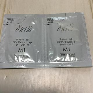 ディシラ(dicila)のディシラSPコンディショニングデーリザーブ M1 試供品2個(乳液/ミルク)