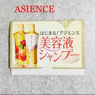 アジエンス(ASIENCE)の試供品 アジエンス 美容液 シャンプー コンディショナー 乾燥 ヘアケア 髪(シャンプー/コンディショナーセット)