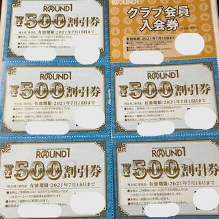 ラウンドワン株主優待 2500円(ボウリング場)