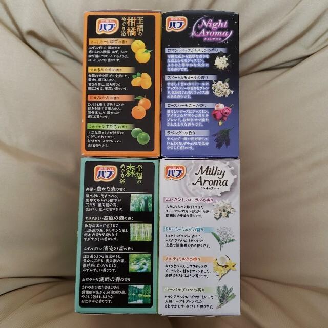 花王(カオウ)の16種16個セット♪ バブ 入浴剤 詰め合わせ コスメ/美容のボディケア(入浴剤/バスソルト)の商品写真