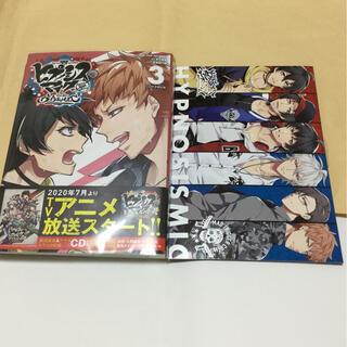 コウダンシャ(講談社)のヒプノシスマイク  コミック b.b m.t.c 3巻 CD付限定版(少年漫画)