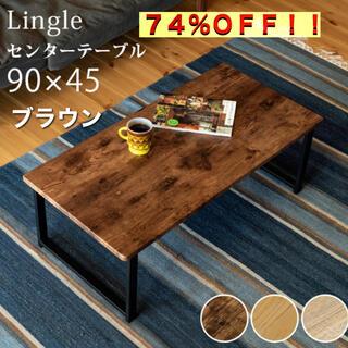Lingle センターテーブル ★ブラウン★(ローテーブル)