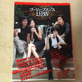 韓国ドラマ コーヒープリンス1号店 公式ガイドブック(アート/エンタメ)