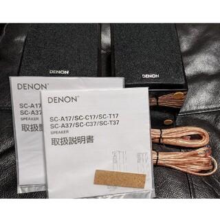 デノン(DENON)のデノン スピーカー(スピーカー)