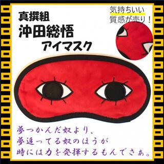 銀玉 沖田総悟 アイマスク コスプレ 衣装 コスチューム おもしろ 眼帯 小物(その他)