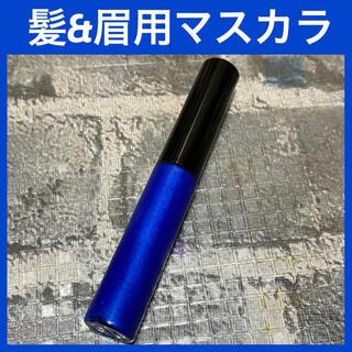 1回使用 眉マスカラ 髪マスカラ ブルー(眉マスカラ)