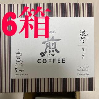 エイージーエフ(AGF)のAGF 煎プレミアムドリップ濃厚 深いコク(コーヒー)