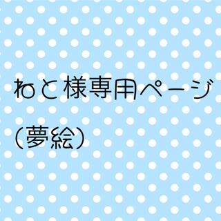 ねと様専用ページ(絵画額縁)