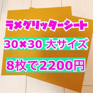 うちわ用 規定外 対応サイズ ラメ グリッター シート 黄色 8枚(男性アイドル)