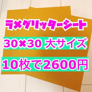 うちわ用 規定外 対応サイズ ラメ グリッター シート 黄色 10枚(男性アイドル)