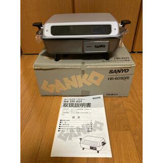 サンヨー(SANYO)のSANYO サンヨー ホームロースター HR-601 魚焼き器 昭和レトロ(調理機器)