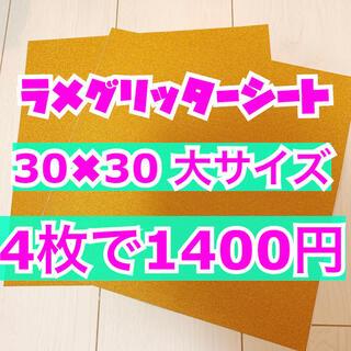 うちわ用 規定外 対応サイズ ラメ グリッター シート 黄色 4枚(男性アイドル)