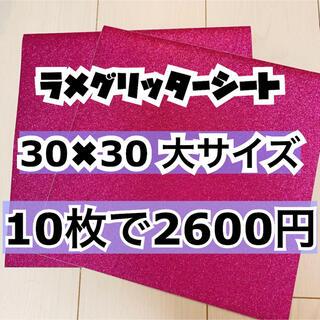 うちわ用 規定外 対応サイズ ラメ グリッター シート ピンク 10枚(アイドルグッズ)