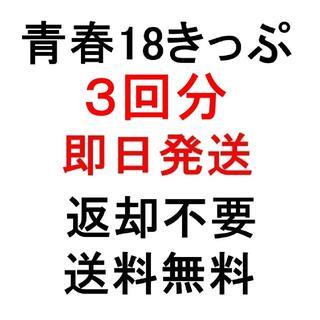 青春18きっぷ 3回分 即日発送 送料無料 青春18切符 3日分 3回(鉄道乗車券)