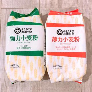 ニッシンセイフン(日清製粉)の強力粉 薄力粉 セット 2kg(米/穀物)
