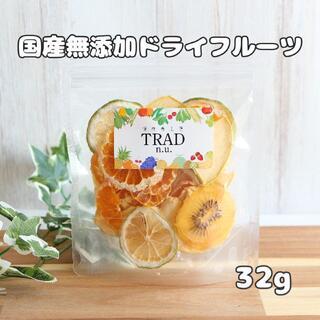 新☆爽やかすっぱい4種MIX 国産無添加ドライフルーツ 32g(フルーツ)