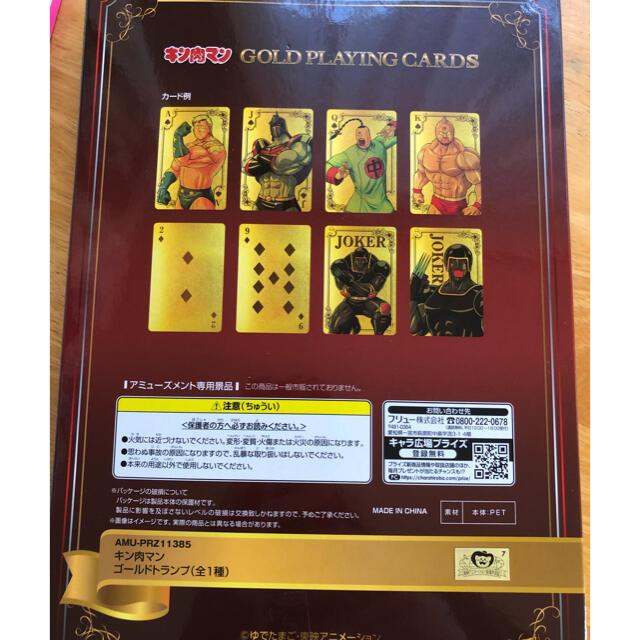キン肉マン トランプ エンタメ/ホビーのテーブルゲーム/ホビー(トランプ/UNO)の商品写真