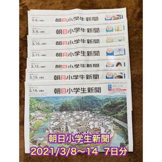 アサヒシンブンシュッパン(朝日新聞出版)の朝日小学生新聞 2021/3/8〜14   7日分(ニュース/総合)