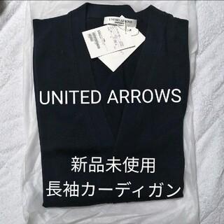 ユナイテッドアローズ(UNITED ARROWS)の【新品未使用】UNITED ARROWS メンズ カーディガン サイズS(カーディガン)