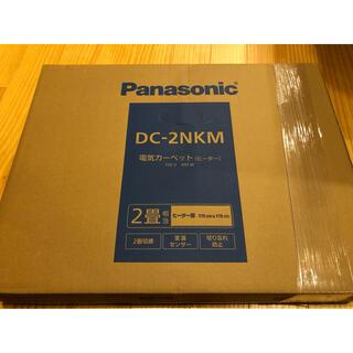 パナソニック(Panasonic)の【新品未使用】電気カーペット パナソニック dc-2nkm(ホットカーペット)