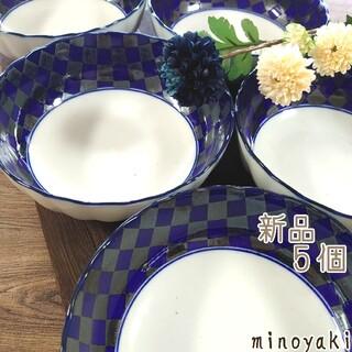 美濃焼 翠藍市松中鉢 多用鉢 三峰 5個(食器)