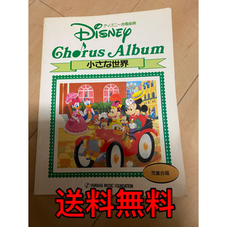 ディズニー合唱曲集 小さな世界 児童合唱(童謡/子どもの歌)