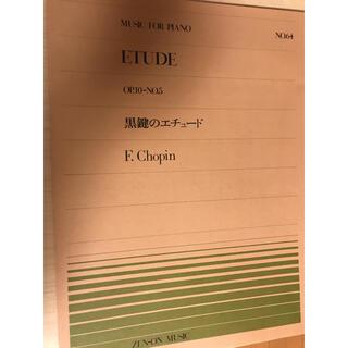 【楽譜】ショパン 黒鍵のエチュード(クラシック)
