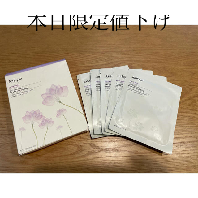 Jurlique(ジュリーク)のジュリーク フェイスマスク コスメ/美容のスキンケア/基礎化粧品(パック/フェイスマスク)の商品写真