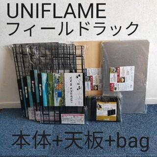 UNIFLAME - ユニフレーム フィールドラック4台+天板2枚+専用バッグ セット