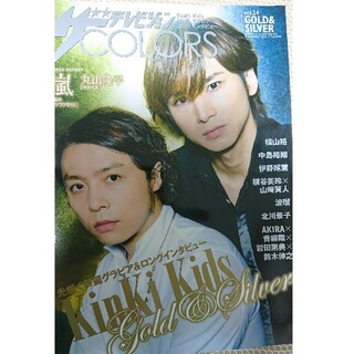 ザテレビジョンCOLORS (カラーズ) vol.24 GOLD&SILVER