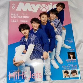 Myojo2020年6月号 目黒蓮ポストカード(アイドルグッズ)