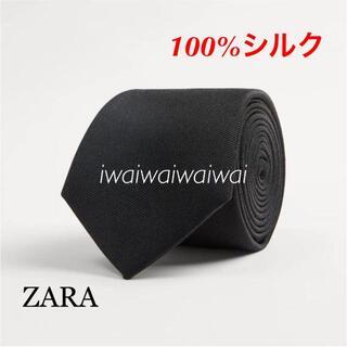 ザラ(ZARA)の新品 ZARA オットマン テクスチャー シルク ネクタイ(ネクタイ)