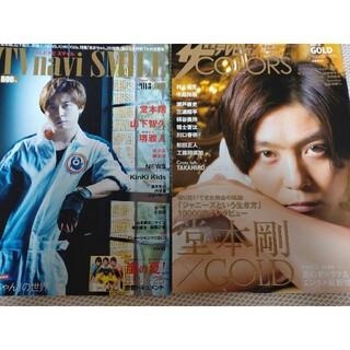キンキキッズ(KinKi Kids)のTVnavi SMILE (テレビナビスマイル) Vol.009 2013年 1(音楽/芸能)