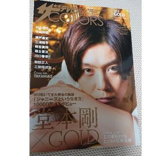 キンキキッズ(KinKi Kids)のザTVジョンCOLORS (カラーズ) vol.8 GOLD 2014年 7/1(音楽/芸能)