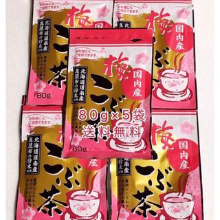 梅昆布茶 80g×5袋 北海道道南産真昆布 送料無料(茶)
