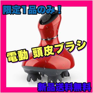 電動 頭皮ブラシ 震動版 レッド 男女兼用 スマート 防水 乾湿両用 マッサージ(マッサージ機)